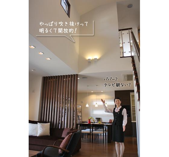KTV総合展示場モデルハウス