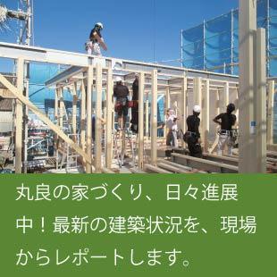 建築日誌のイメージ
