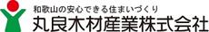 和歌山の新築・木造・一戸建て・注文住宅|丸良木材産業株式会社