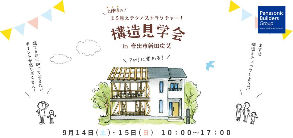 0914_15構造見学会