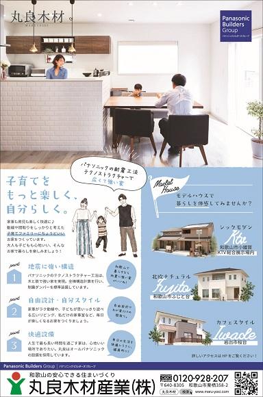 和歌山市『つれもて子育て応援ブック』