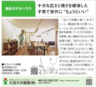 リビング和歌山 モデルハウス紹介特集