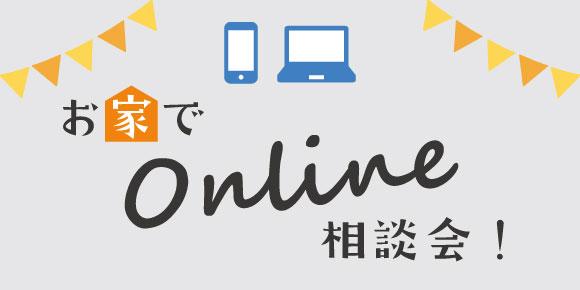 丸良オンライン相談会