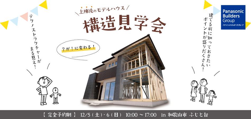 1205_06ふじと台モデルハウス構造見学会