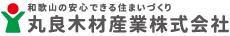 和歌山の新築・木造・一戸建て・注文住宅|【丸良木材産業株式会社】